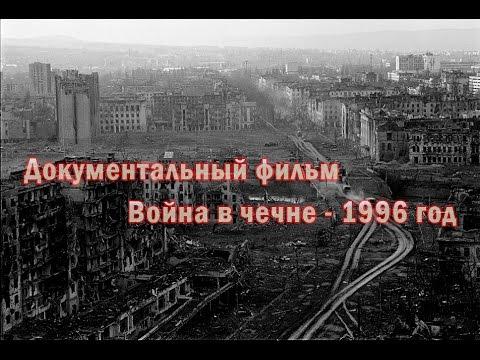 Война в чечне - 1996 год