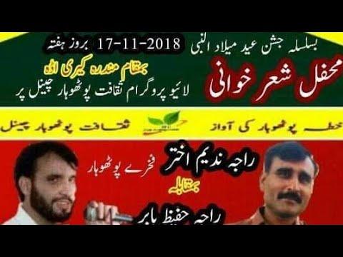 Mehfal A Shehr khuwani Raja Nadeem Akhter VS Raja Hafeez Babar in Mandara Carey Addah