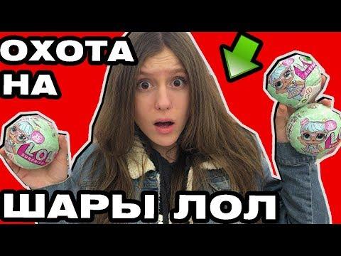 видео: ДЕШЁВЫЕ шары lol surprise ! Куклы Монстер Хай, лол сюрприз, Охота на кукол в Греции monster high