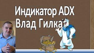 Индикатор adx. Индикатор  adx форекс определяет направление и силу тренда