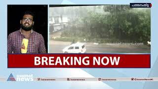 Kerala Floods: പത്തനംതിട്ടയിലെ മലയോര മേഖലയില് ശക്തമായ മഴ   Kerala Rains   Pathanamthitta