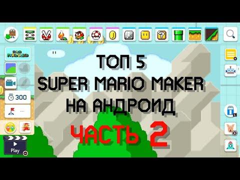 Топ 5 Super Mario Maker на Андроид | Часть 2