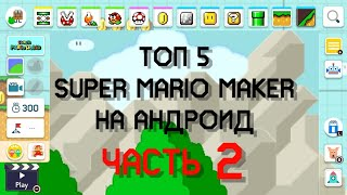 Super Mario Maker 2 Mobile Gameplay (Android APK & IOS Download)