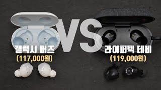 [4K] 음질로 갤럭시 버즈를 쌉바른 논란의 무선 이어폰. 라이퍼텍 테비 한달 사용기!