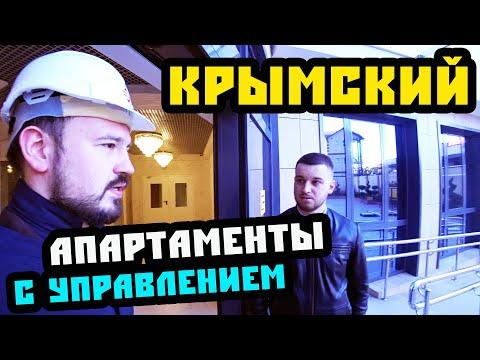 """ДОХОДНАЯ недвижимость Сочи. Апарт-отель """"КРЫМСКИЙ"""". Идет ввод в эксплуатацию. Апартаменты в Сочи."""