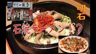 #飯テロ【明石】一龍亭さんで蛸づくし料理に大満足