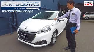 プジョー 208 style スタッフ愛車紹介:プジョー目白 クルマ情報 PEUGEOT