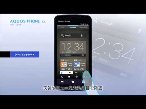 SHARP AQUOS PHONE CL IS17SH