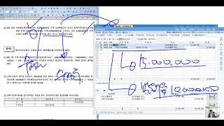 한국세무사회 제93회 전산회계1급 실무문제4-2번