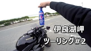 伊良湖岬ツーリング#2 by Ninja400r