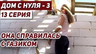 ЗАКАЗЧИЦА достраивала дом / ЗАКОНЧИЛИ объект | ДОМ С НУЛЯ - 3. /13 серия/