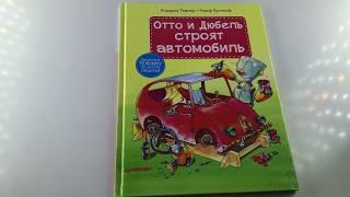 Отто и Дюбель строят автомобиль. Авт. Кордула Тернер, Изд. Питер, Обзор