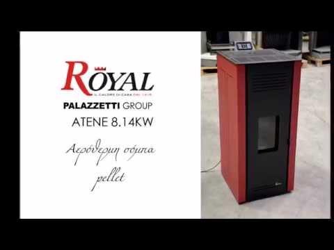 Αερόθερμη σόμπα pellet ATENA 8.14KW Royal by Palazzetti