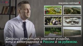 Навальный опубликовал итоговое расследование об имуществе Дмитрия Медведева
