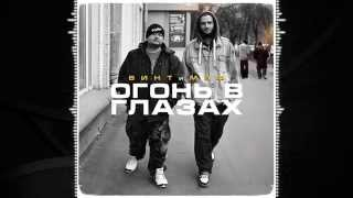 Винт и Мэф - Мечты | Rap Hip Hop Song, Рэп Хип Хоп (ex. ЮГ) mp3