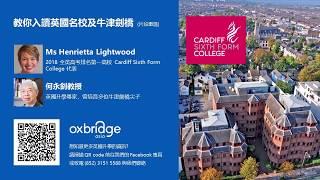 Cardiff Sixth Form College 教你入讀英國名校及牛津劍橋
