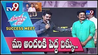 Kalyan Ram comments on Brahmaji at Aravinda Sametha Success Meet - TV9
