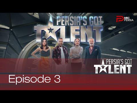Persia's Got Talent - قسمت سوم برنامه ی پرشیاز گات تلنت