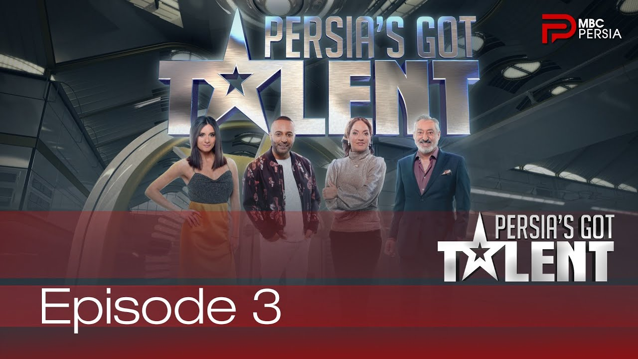 Persia's Got Talent - S01 EP03