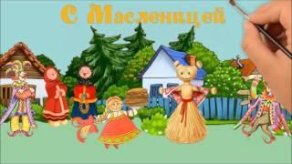 Масленица🌷🌸Поздравления с Масленицей🌸🌷Праздник Масленица