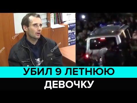 Жители Саратова грозятся устроить самосуд над убийцей 9 летней девочки - Москва 24