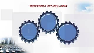2021 해양레저관광학과 학과소개