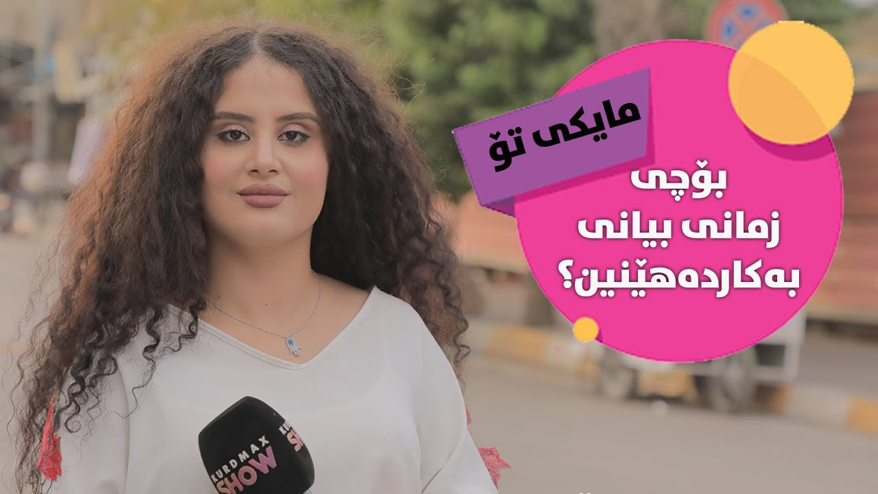 Mayki to - Alqay 3