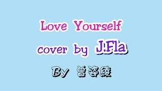 Download Mp3 J.fla -【love Yourself】歌詞