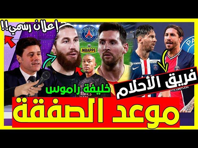 عاجل راموس وميسي إلى باريس وبوكيتينو يعلنها ودافيد ألابا إلى ريال مدريد والإعلان خلال!!...