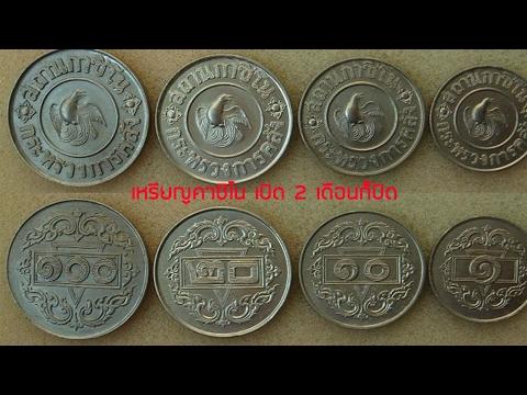 เหรียญกาซิโน ไทยก็มีเปิด 2 เดือนก็ปิดใครจะเชื่อ 5555