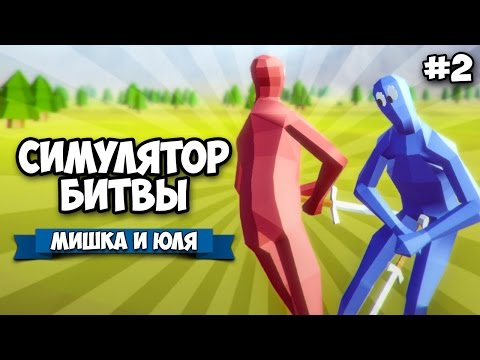 Totally Accurate Battle Simulator ♦ СИМУЛЯТОР БИТВЫ НА ДВОИХ