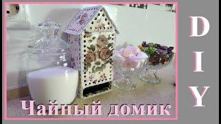 dIY Чайный домик / Легко и просто, без особых затрат / Tea house