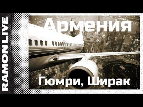 Посадка самолёта аэропорт Гюмри, Ширак Армения, авиакомпания Победа