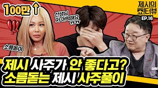What is Jessi's fortune solved by a scholar Kang heon? 《Showterview with Jessi》 EP.16 by Mobidic