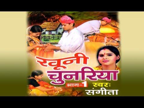 खूनी चुनरिया भाग - 1 || Khuni Chunariya Vol 1|| Sanjita || Hindi Kissa Kahani Lok Katha