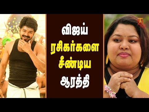 Actress Harathi and Vijay fans fight |...