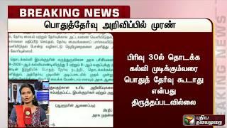 பொதுத்தேர்வு அறிவிப்பில் குழப்பம் | Public Exam | Tamilnadu School Education