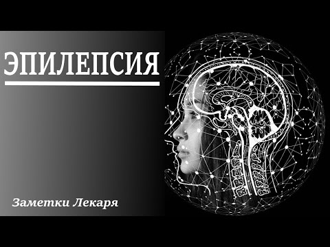 Эпилепсия лечение народными средствами