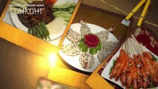 гонконг ресторан китайской кухни
