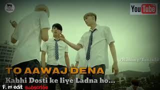 Kabhi Dosti ke liye Ladna ho to Aawaj Dena Dost Kasam se Ghar me Ghus kar marenge