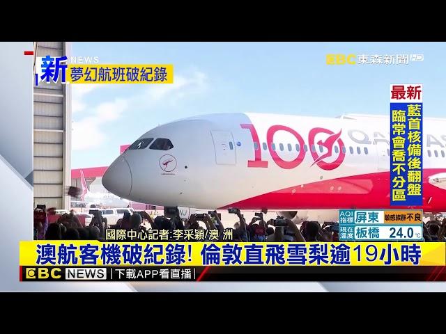 最新》澳航客機破紀錄! 倫敦直飛雪梨逾19小時