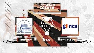 Премьер (Москва) – ПСБ (Москва) | Кубок Созвездий (9.05.21)