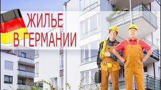Жилье в Германии. Квартира в строящемся доме(, 2017-09-30T15:49:01.000Z)
