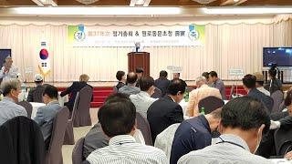 재경보문고동문회 원로동문초청 수연