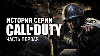 История серии Call of Duty. Часть 1