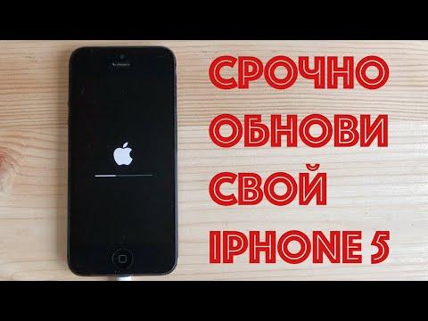 ОБЯЗАТЕЛЬНО ОБНОВИ IPHONE 5 СЕЙЧАС
