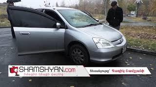 Երևանում ճիվաղը կոտրել ու թալանել է Երևանի ամենաազնիվ երիտասարդներից մեկի ավտոմեքենան