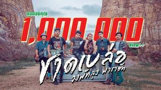 ชาดเบล่อ - วงพัทลุง พาราฮัท「Official MV」