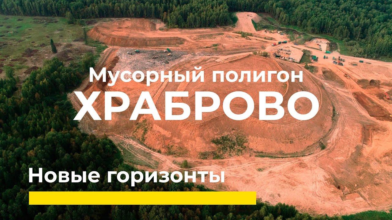 Мусорный полигон Храброво. Новые горизонты.