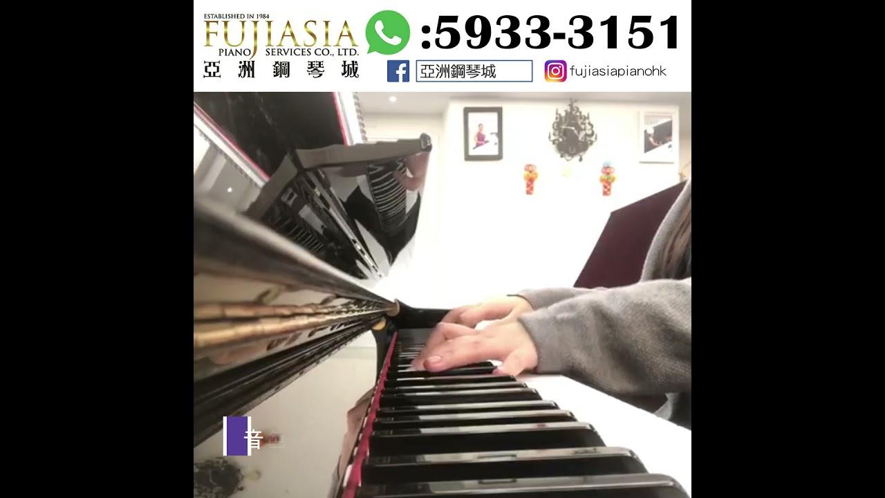 演奏級系列租回家❤️亞洲鋼琴城演奏系列可租可買❗